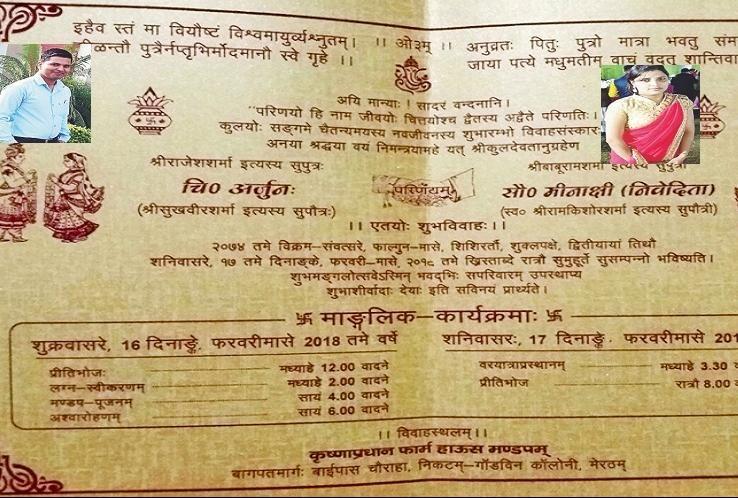 hindi na english printed the wedding card in this