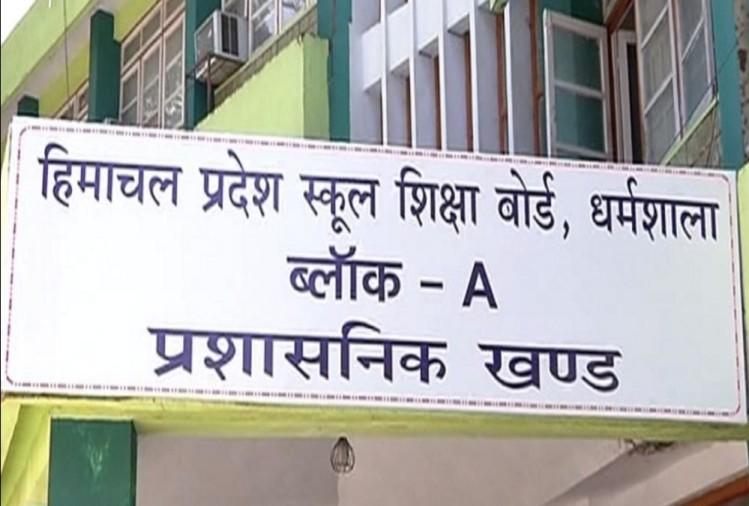 Coronavirus: Himachal Board of Education postponed 11th and 12th examinations
