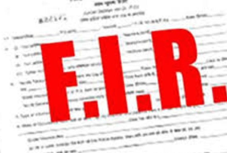 Difference Between FIR, ZERO FIR And NCR how to register report in Police Station