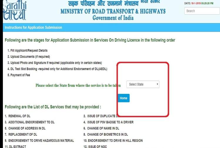 How to Link Aadhaar Card with Driving Licence - पूरी जानकारी हिंदी में