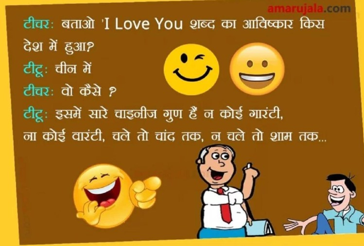 Funny Jokes In Hindi With Images