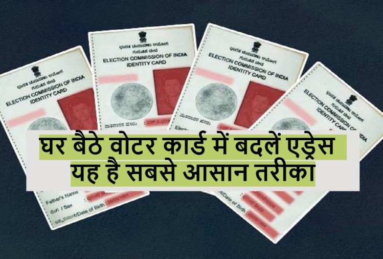 How to change address in voter id card online,