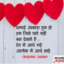 Famous poems collection of Kedarnath agrawal in hindi