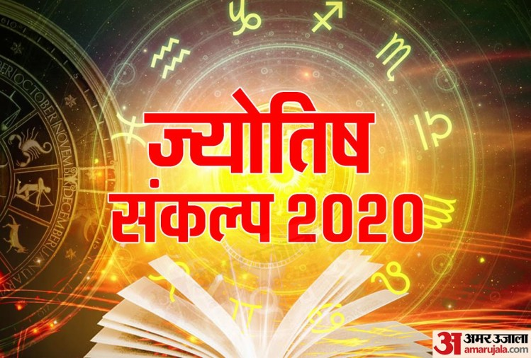 Astro Tips 2020 new year astrology resolution 2020