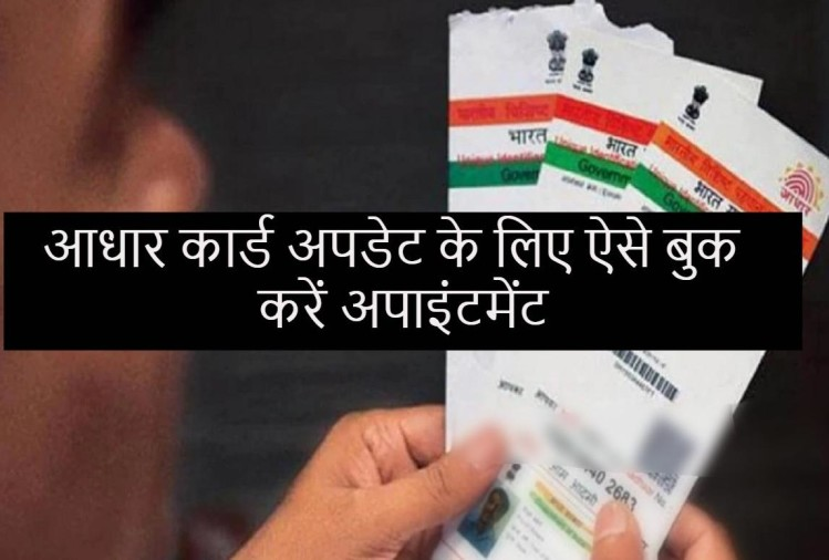 how to book appointment for aadhaar card