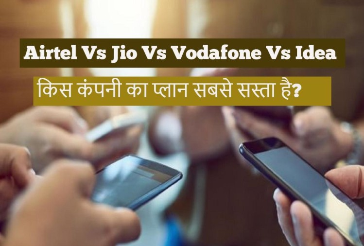 Jio vs vodafone vs idea vs airtel