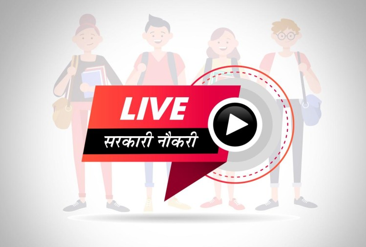 Sarkari Naukri 2020 LIVE RBI, Coal India, AIIMS other govt Job, These jobs are waiting for today
