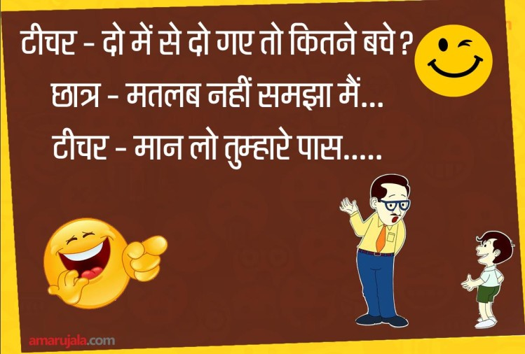 Funny Jokes In Hindi Images 2020 Download Sharechat
