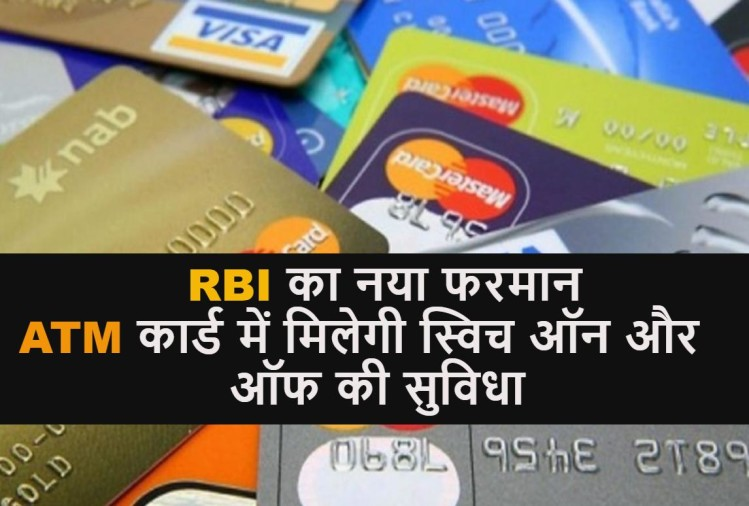 RBI New guidelines