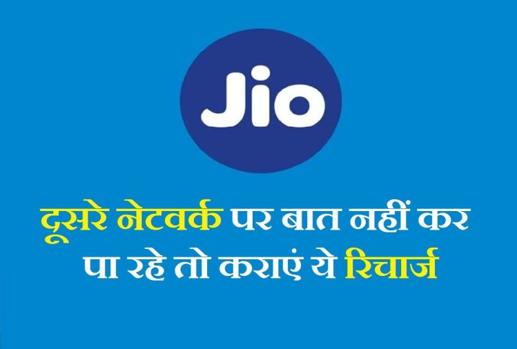 JIO IUC PACK