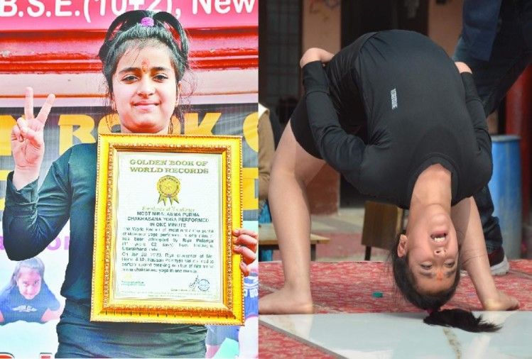 Uttarakhand girl set name in Golden Book of World Record by doing Niralamba Chakrasana