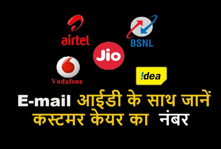 All Telecom Operators Customer care no