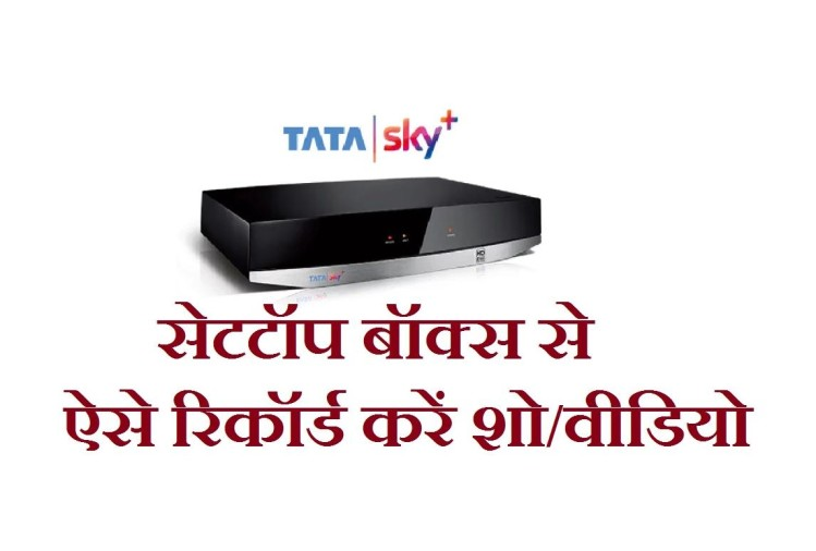 Tata Sky Record TV
