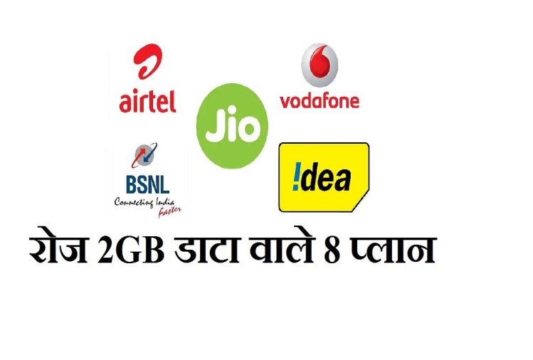 2GB Daily Data Prepaid Plans