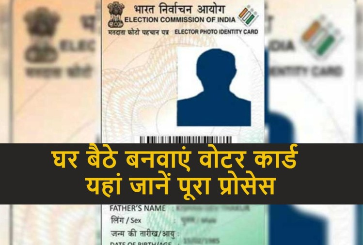 voter card Apply