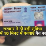 PAN CARD IN 10 MINUTES
