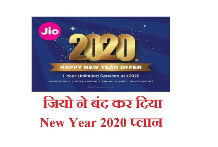 Jio New Year 2020