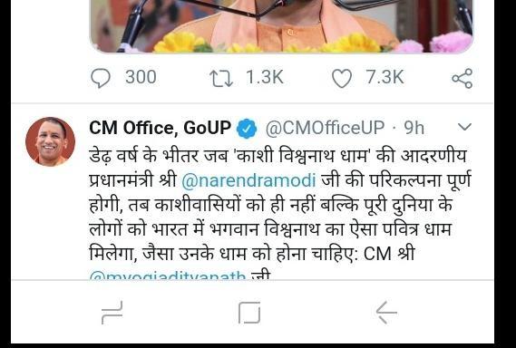 सीएम योगी का ट्वीट