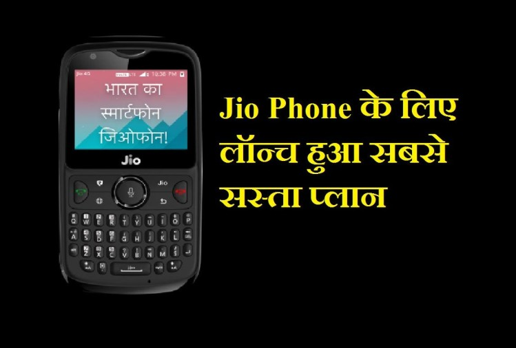 JIO PHONE NEW PLAN