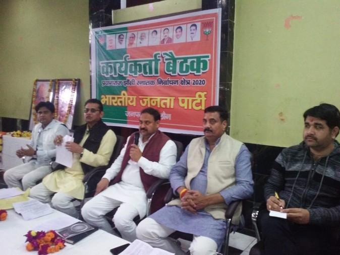 भाजपा ने एमएलसी चुनाव की रणनीति बनाई
