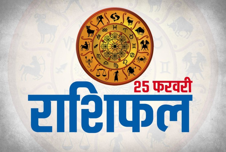 Horoscope Today 25 February 2020 Daily Horoscope Aaj Ka Rashifal Astrology Today In Hindi