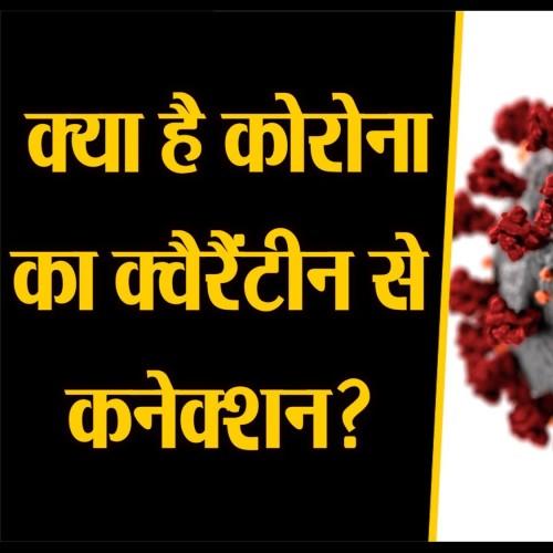 meaning of coronavirus in hindi