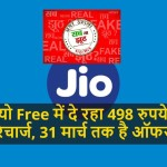 jio offer fact check
