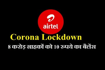Airtel covid 19 offers