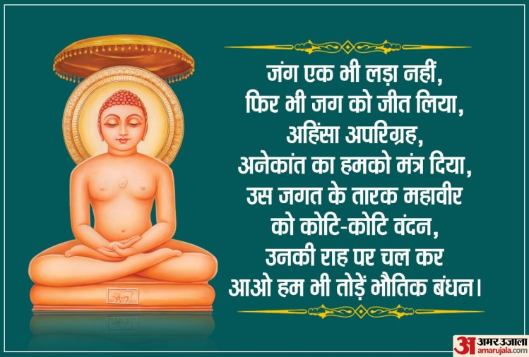 Happy Mahavir Jayanti 2020 Wishes, Images, Messages, Quotes ...