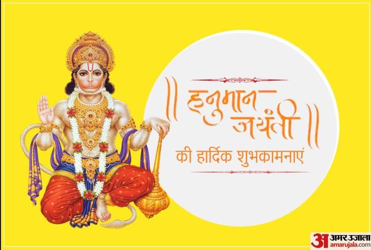 Hanuman Jayanti 2020