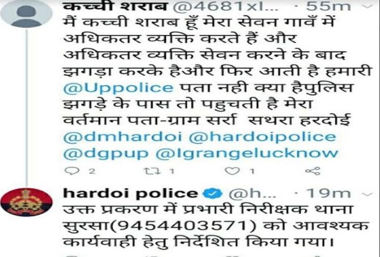 हरदोई जिले में आमतौर पर किसी भी ट्वीट पर फौरन ही हरकत में आने वाली पुलिस मंगलवार को हुए एक ट्वीट पर हैरान रह गई। कच्ची शराब ने न सिर्फ खुद ट्वीट किया, बल्कि अपना पता भी बता दिया।